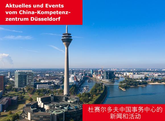 Aktuelles und Events  vom China-Kompetenzzentrum Düsseldorf